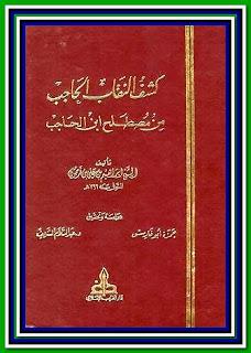 تحميل كشف النقاب الحاجب من مصطلح ابن الحاجب - ابن فرحون المالكي pdf