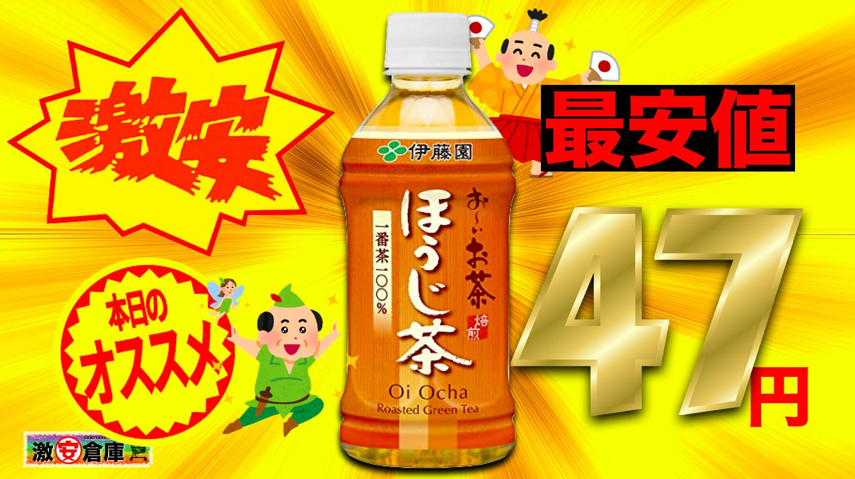 お~いお茶ほうじ茶350ml×72本が最安値47円!他店徹底比較しました!