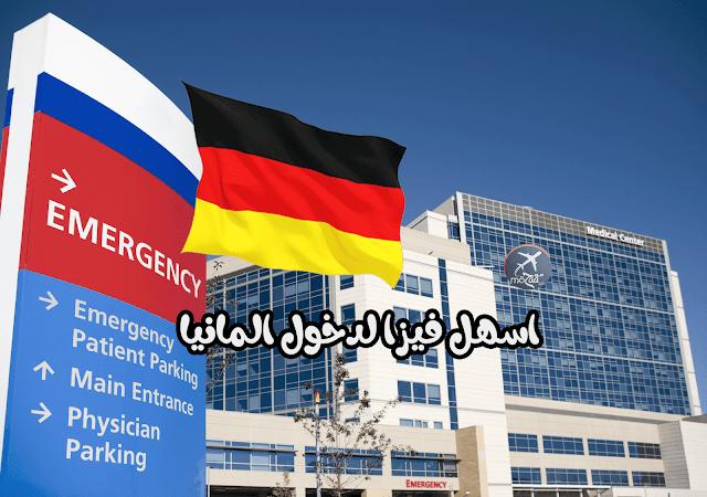 تأشيرة ألمانيا بغرض العلاج – اسهل طريقة لدخول ألمانيا