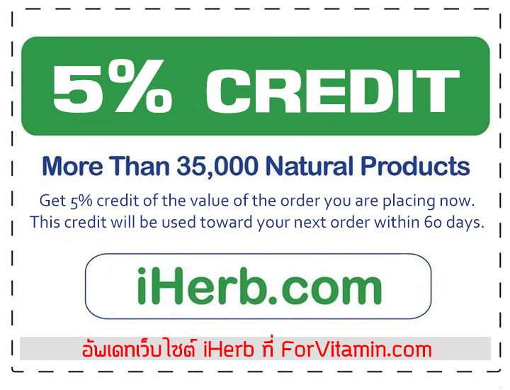 iHerb Discount Credit