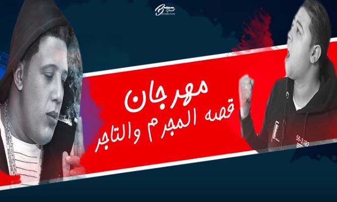 324fdfdf2 مهرجان قصة المجرم والتاجر حودة ناصر و حمو بيكا تحميل مباشر 2018