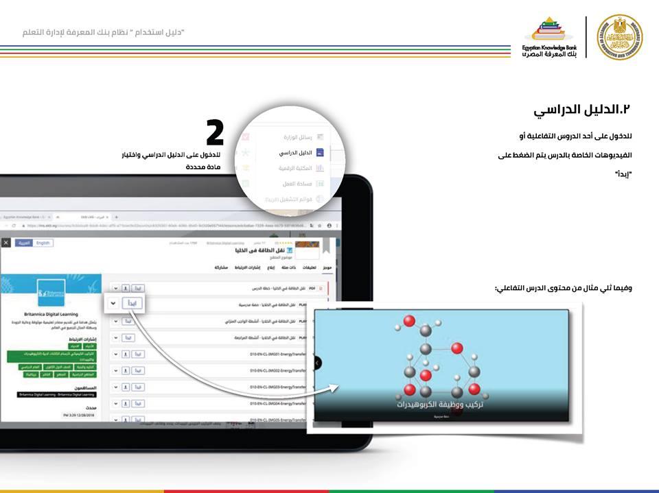 دليل استخدام بنك المعرفة المصري لطلاب الصف الأول الثانوي وكيف يحقق الطالب اكبر استفادة منه ؟ 21