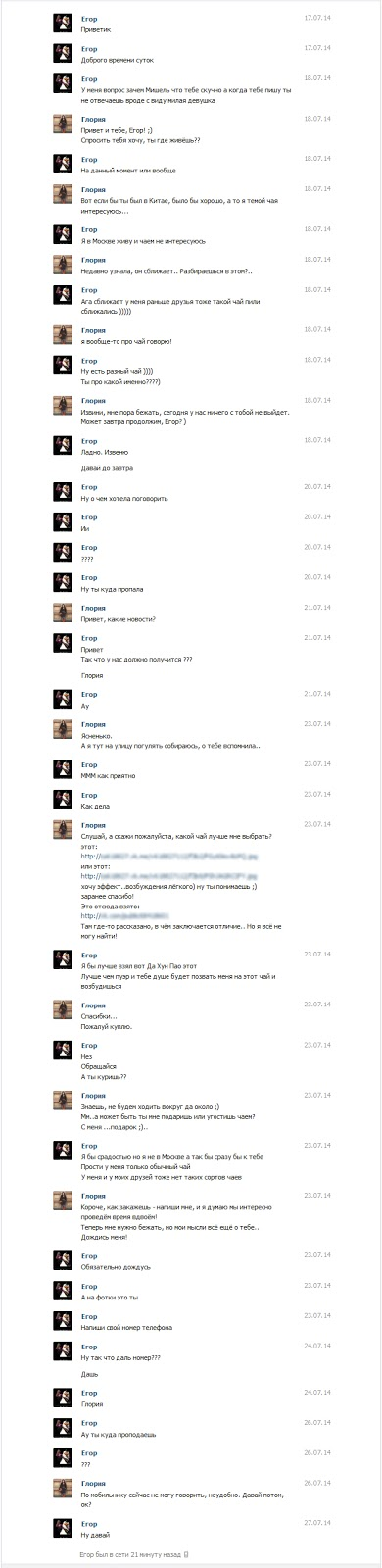 пример диалога как завести знакомство