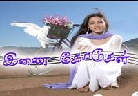 Inai Kodugal,26th July 2016, Watch Online Inai Kodugal Serial, Polimer Tv Serial, 26.07.2016 , Episode 57