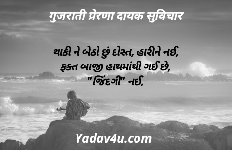 Motivation Suvichar In Gujrati best Inspiration line