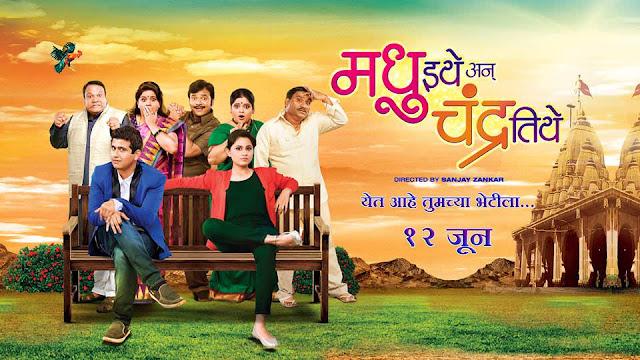 मधु इथे अन चंद्र तिथे मराठी चित्रपट - Madhu ithe an Chandra tithe Full Marathi Movie