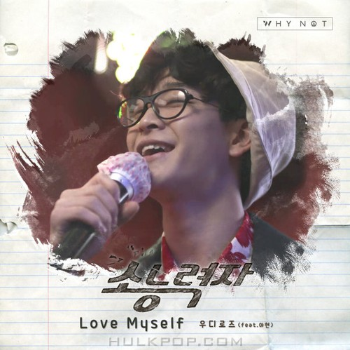 WoodyRose – Love Myself (Music from the Original TV Series 소능력자, Pt. 3) [feat. 아현] – Single
