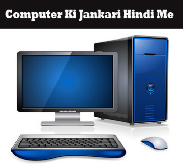 computer-ki-jankari-hindi
