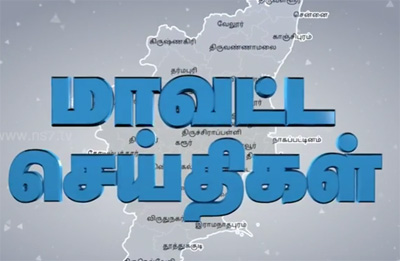 Tamil Nadu District News | 21.10.2017