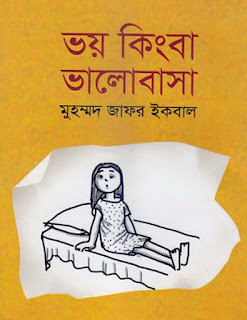 Voy Kingba Bhalobasa (Poems Collection) by Muhammed Zafar Iqbal