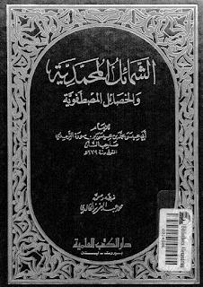 الشمائل المحمدية للترمذي - دار الكتب3