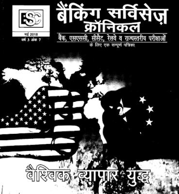 बैंकिंग सर्विस क्रॉनिकल मई पीडीऍफ़ किताब हिंदी में  | Banking Services Chronicle May PDF Book In Hindi
