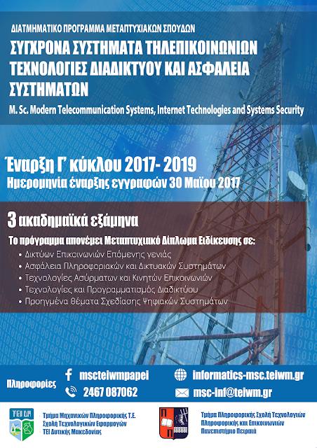 Δελτιο τυπου ΤΕΙ Δυτικής Μακεδονίας  - Προκήρυξη μεταπτυχιακού «Σύγχρονα Συστήματα Τηλεπικοινωνιών, Τεχνολογίες Διαδικτύου και Ασφάλεια Συστημάτων» για τρίτη συνεχόμενη χρονιά  (Αιτήσεις έως και 01/10/2017)