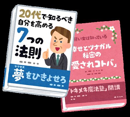 book_jikokeihatsu.png
