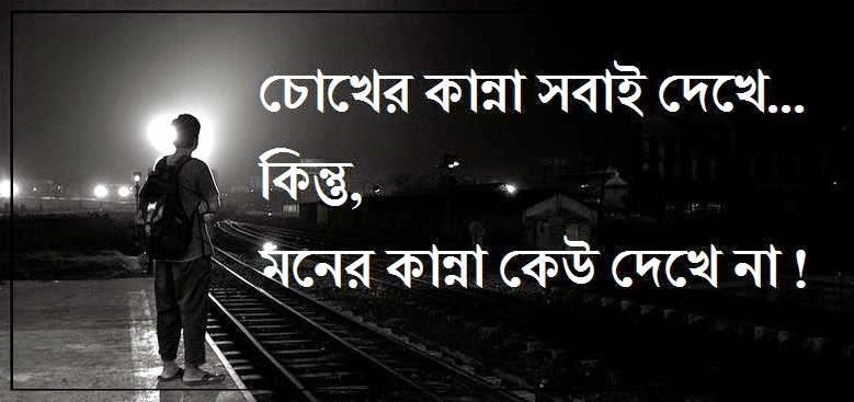 I M So Lonely Bengali Quotes On Love