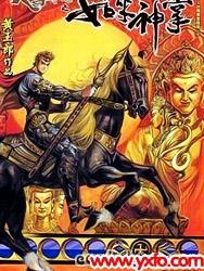 Thiên Tử Truyền Kỳ 5 - Như Lai Thần Chưởng
