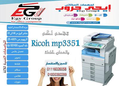 ريكو 3351