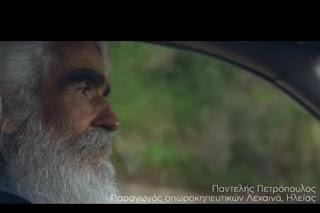 Παντελής Πετρόπουλος: Ο Ηλείος αγρότης που πρωταγωνιστεί στη νέα διαφήμιση του ΑΒ Βασιλόπουλος