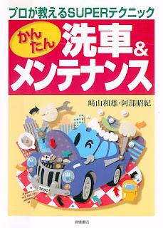 かんたん洗車&メンテナンス―プロが教えるSUPERテクニック [Kantan Sensha & Maintenance Professional Ga Oshieru SUPER Technique]