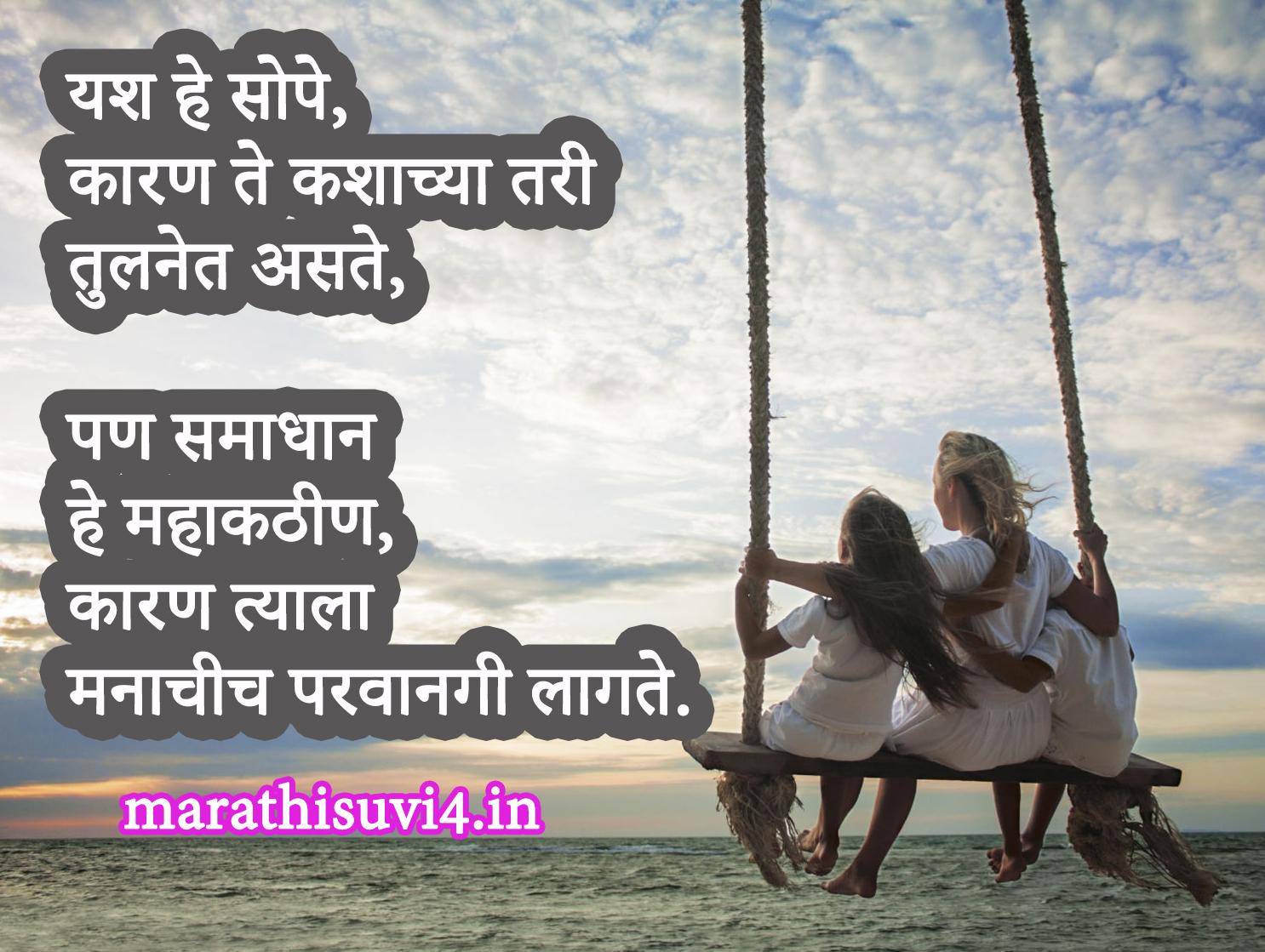 Peace Of Mind Quotes In Marathi Marathi Suvichar