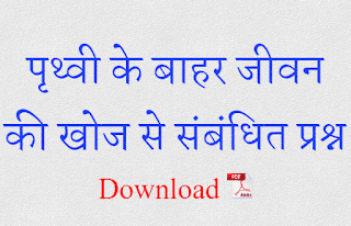 Search of Life Outside Earth related questions in hindi