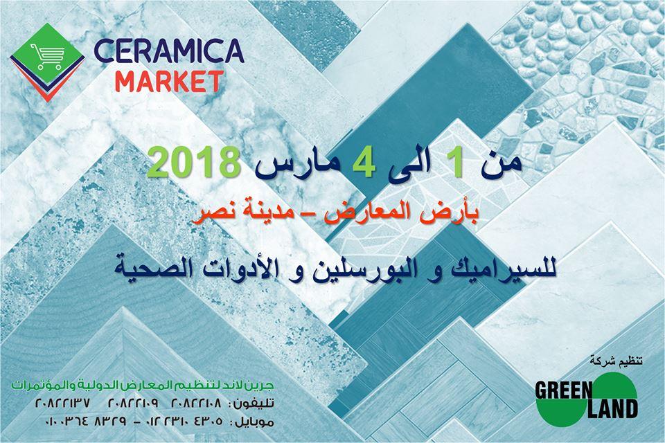 معرض سيراميكا ماركت من 1 حتى 4 مارس 2018 بارض المعارض
