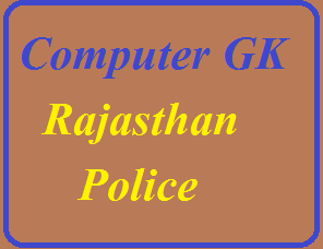 computer के महत्वपूर्ण सामान्य ज्ञान (Rajasthan Police)