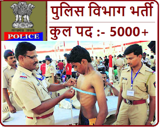 असम पुलिस विभाग भर्ती - Assam Police Constable Online Form 2018