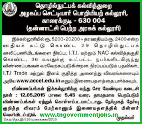 Alagappa Chettiar College of Engineering and Technology (ACCET) Recruitments (www.tngovernmentjobs.in)