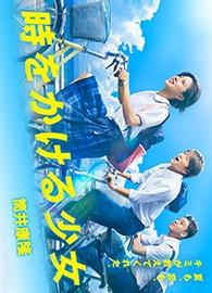 La chica que saltó a través del tiempo ∙ The Girl Who Leapt Through Time ∙ Toki wo Kakeru Shoujo ∙ Toki o Kakeru Shojo 2016 drama dorama
