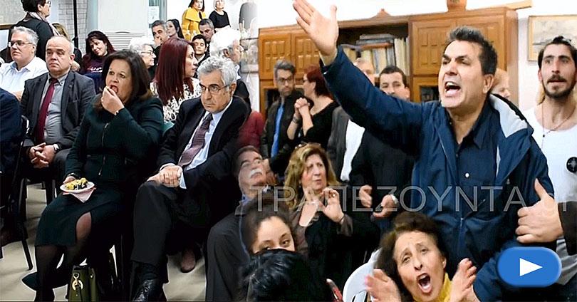 Πόντιοι Αποδοκίμασαν τη Βουλευτή του ΣΥΡΙΖΑ Χαρά Καφαντάρη σε Εκδήλωση