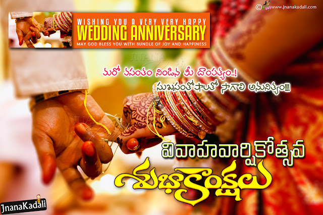 pelliroju subhakankshalu, wedding anniversary quotes hd wallpapers, happy wedding anniversary messages in telugu