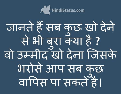 Lose Hope - HindiStatus