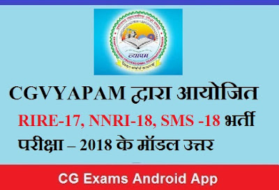 RIRE 17- NNRI - 18-SMS 18 exam-cgvyapam-2018 Model answer