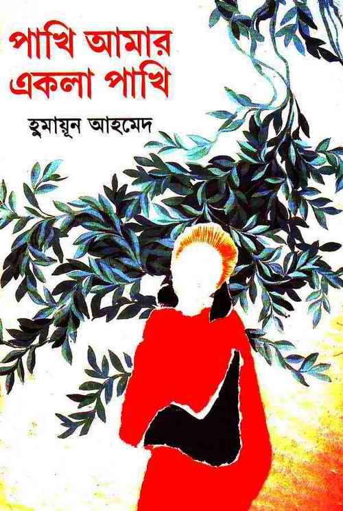 rupa by humayun ahmed book download