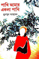 humayun ahmed book deyal pdf