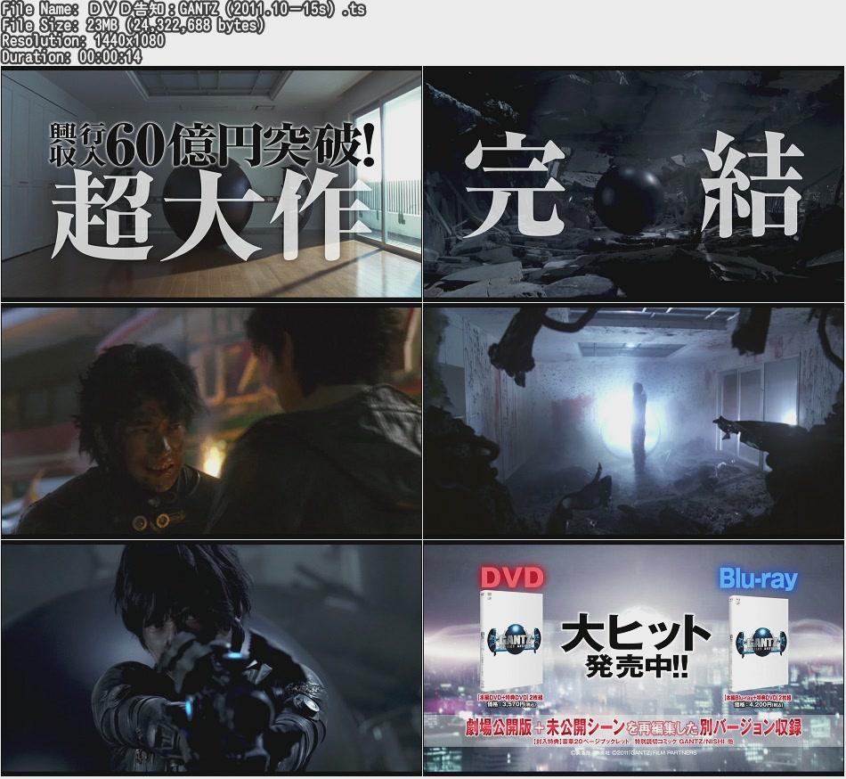Gantz 1080p: TVCM-CUT: 【HD-CM】DVD告知:GANTZ(2011.10-15s)