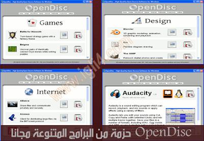 OpenDisc حزمة من البرامج و الألعاب المتنوعة مجاناً