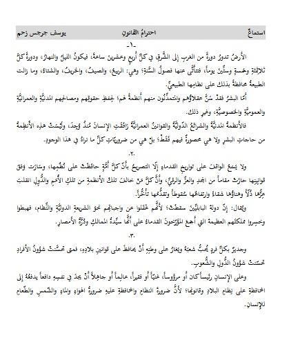 نصوص الاستماع من منهاج اللغة العربية الحديث للصف الثامن