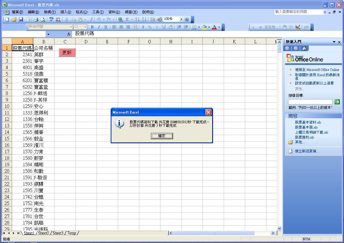 Worksheet Querytables