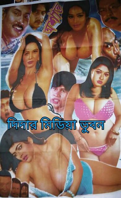 Santo Kano Osanto Bangla Hot Movie Full HDRip 720p