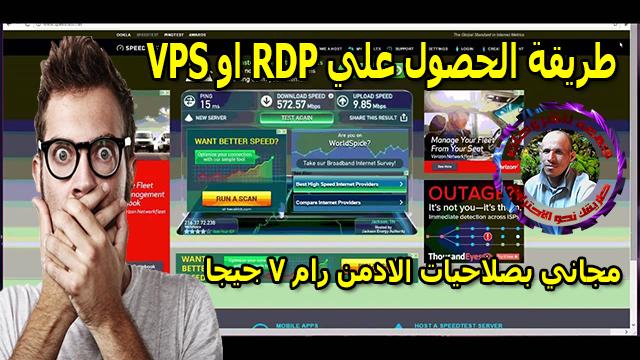 طريقة الحصول علي RDP او VPS مجاني وبصلاحيات الادمن ورام 7 جيجا