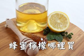 蜂蜜檸檬/哪裡買/推薦/飲料店