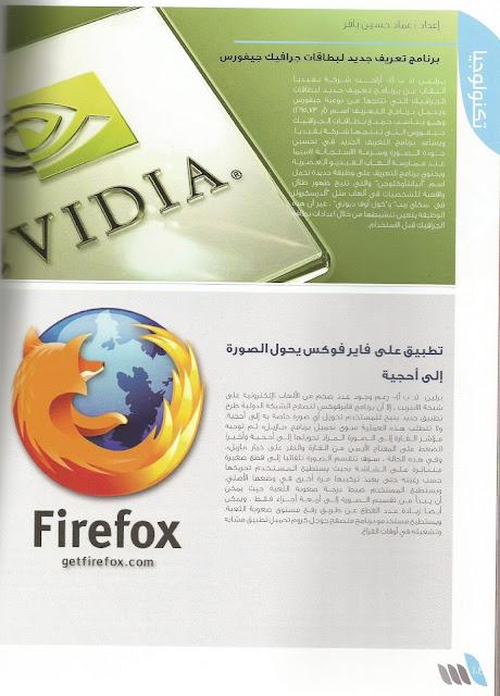 صفحات تكنولوجيا بمجلة الفصول الأربعة يونيو 2012 اعداد عماد بن حسين باقر