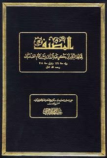 تحميل مصنف عبد الرزاق الصنعاني pdf تحقيق الأعظمي
