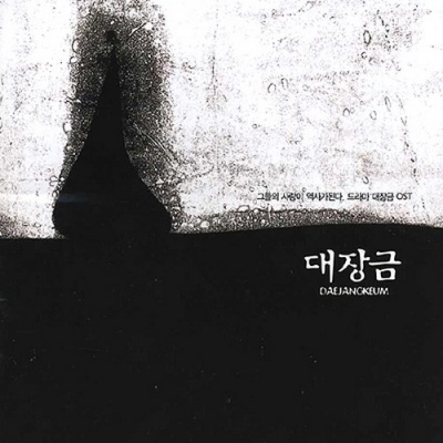 Various Artists – Dae Jang Geum OST