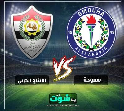 مشاهدة مباراة سموحة والانتاج الحربي بث مباشر اليوم 12-4-2019 في الدوري المصري