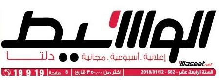 جريدة وسيط الدلتا عدد الجمعة 12 يناير 2018 م
