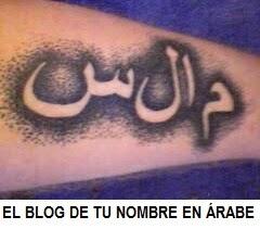 Tatuaje letras arabes con las iniciales de M A L S