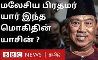 New Malaysian PM : Who is Muhyiddin Yassin ? | மொகிதின் யாசின் குறித்த சில தகவல்கள்